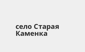 Справочная информация: Банкоматы Газпромбанка в селе Старая Каменка — часы работы и адреса терминалов на карте