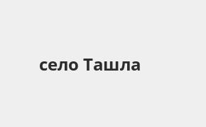 Справочная информация: Банкоматы Газпромбанка в селе Ташла — часы работы и адреса терминалов на карте