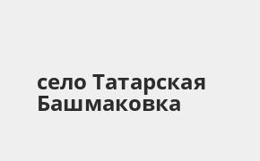 Справочная информация: Банкоматы Газпромбанка в селе Татарская Башмаковка — часы работы и адреса терминалов на карте