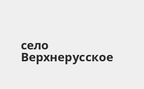 Справочная информация: Банкоматы Газпромбанка в селе Верхнерусское — часы работы и адреса терминалов на карте