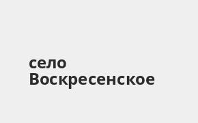 Справочная информация: Банкоматы Газпромбанка в селе Воскресенское — часы работы и адреса терминалов на карте