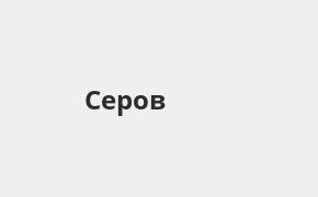 Справочная информация: Банкоматы Газпромбанка в Серове — часы работы и адреса терминалов на карте