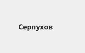 Справочная информация: Банкоматы Газпромбанка в Серпухове — часы работы и адреса терминалов на карте