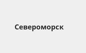 Справочная информация: Банкоматы Газпромбанка в Североморске — часы работы и адреса терминалов на карте