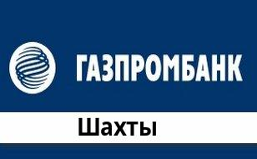 Справочная информация: Банкоматы Газпромбанка в Шахтах — часы работы и адреса терминалов на карте