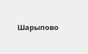 Справочная информация: Банкоматы Газпромбанка в Шарыпово — часы работы и адреса терминалов на карте