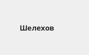 Справочная информация: Банкоматы Газпромбанка в Шелехове — часы работы и адреса терминалов на карте