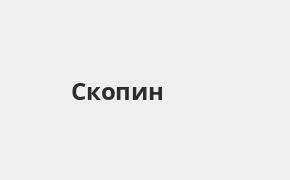 Справочная информация: Банкоматы Газпромбанка в Скопине — часы работы и адреса терминалов на карте