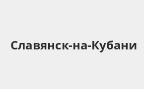 Справочная информация: Газпромбанк в Славянске-на-Кубани — адреса отделений и банкоматов, телефоны и режим работы офисов