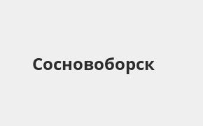 Справочная информация: Банкоматы Газпромбанка в Сосновоборске — часы работы и адреса терминалов на карте