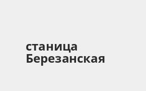 Справочная информация: Банкоматы Газпромбанка в городe станица Березанская — часы работы и адреса терминалов на карте