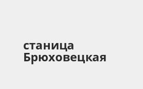 Справочная информация: Банкоматы Газпромбанка в городe станица Брюховецкая — часы работы и адреса терминалов на карте