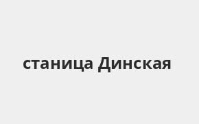 Справочная информация: Банкоматы Газпромбанка в городe станица Динская — часы работы и адреса терминалов на карте