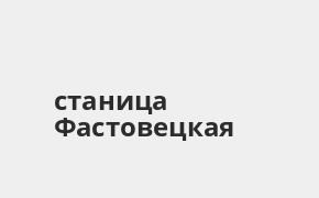 Справочная информация: Банкоматы Газпромбанка в городe станица Фастовецкая — часы работы и адреса терминалов на карте
