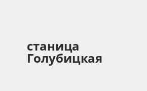 Справочная информация: Банкоматы Газпромбанка в городe станица Голубицкая — часы работы и адреса терминалов на карте
