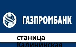 Справочная информация: Банкоматы Газпромбанка в городe станица Калининская — часы работы и адреса терминалов на карте