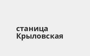 Справочная информация: Банкоматы Газпромбанка в городe станица Крыловская — часы работы и адреса терминалов на карте