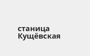 Справочная информация: Банкоматы Газпромбанка в городe станица Кущёвская — часы работы и адреса терминалов на карте