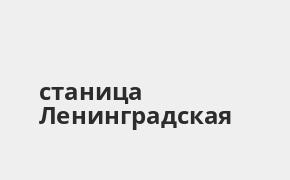 Справочная информация: Банкоматы Газпромбанка в городe станица Ленинградская — часы работы и адреса терминалов на карте