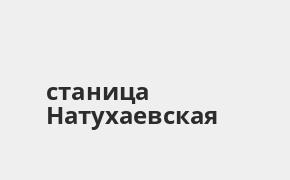 Справочная информация: Банкоматы Газпромбанка в городe станица Натухаевская — часы работы и адреса терминалов на карте