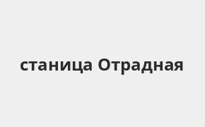 Справочная информация: Газпромбанк в городe станица Отрадная — адреса отделений и банкоматов, телефоны и режим работы офисов