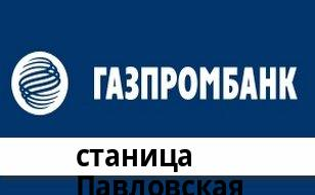 Справочная информация: Банкоматы Газпромбанка в городe станица Павловская — часы работы и адреса терминалов на карте