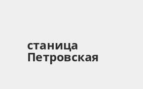 Справочная информация: Банкоматы Газпромбанка в городe станица Петровская — часы работы и адреса терминалов на карте