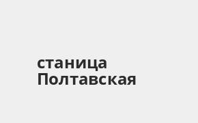 Справочная информация: Банкоматы Газпромбанка в городe станица Полтавская — часы работы и адреса терминалов на карте
