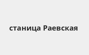 Справочная информация: Банкоматы Газпромбанка в городe станица Раевская — часы работы и адреса терминалов на карте