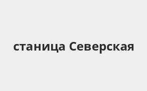 Справочная информация: Банкоматы Газпромбанка в городe станица Северская — часы работы и адреса терминалов на карте