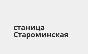 Справочная информация: Банкоматы Газпромбанка в городe станица Староминская — часы работы и адреса терминалов на карте