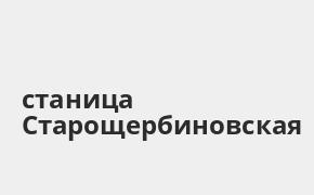 Справочная информация: Банкоматы Газпромбанка в городe станица Старощербиновская — часы работы и адреса терминалов на карте