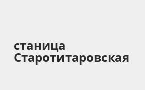 Справочная информация: Банкоматы Газпромбанка в городe станица Старотитаровская — часы работы и адреса терминалов на карте