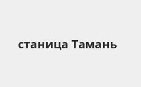 Справочная информация: Банкоматы Газпромбанка в городe станица Тамань — часы работы и адреса терминалов на карте