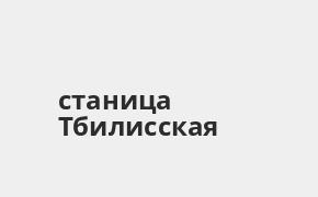 Справочная информация: Банкоматы Газпромбанка в городe станица Тбилисская — часы работы и адреса терминалов на карте