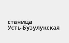 Справочная информация: Банкоматы Газпромбанка в городe станица Усть-Бузулукская — часы работы и адреса терминалов на карте