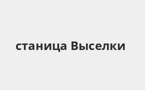 Справочная информация: Банкоматы Газпромбанка в городe станица Выселки — часы работы и адреса терминалов на карте