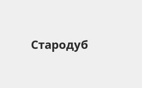 Справочная информация: Банкоматы Газпромбанка в Стародубе — часы работы и адреса терминалов на карте
