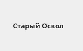 Справочная информация: Банкоматы Газпромбанка в Старом Осколе — часы работы и адреса терминалов на карте