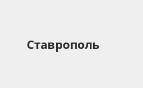 Справочная информация: Банкоматы Газпромбанка в Ставрополе — часы работы и адреса терминалов на карте