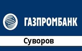 Справочная информация: Газпромбанк в Суворове — адреса отделений и банкоматов, телефоны и режим работы офисов