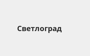 Справочная информация: Банкоматы Газпромбанка в Светлограде — часы работы и адреса терминалов на карте
