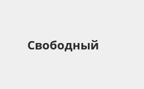 Справочная информация: Отделение Газпромбанка по адресу Амурская область, Свободный, улица Ленина, 48 — телефоны и режим работы