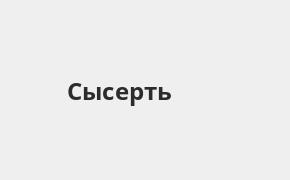 Справочная информация: Банкоматы Газпромбанка в Сысерти — часы работы и адреса терминалов на карте