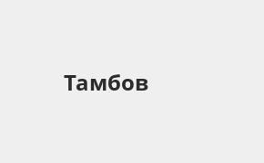 Справочная информация: Банкоматы Газпромбанка в Тамбове — часы работы и адреса терминалов на карте