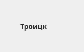 Справочная информация: Банкоматы Газпромбанка в Троицке — часы работы и адреса терминалов на карте