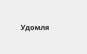 Справочная информация: Банкоматы Газпромбанка в Удомле — часы работы и адреса терминалов на карте