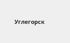 Справочная информация: Банкоматы Газпромбанка в Углегорске — часы работы и адреса терминалов на карте