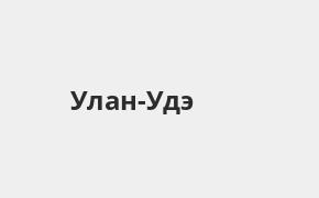 Справочная информация: Банкоматы Газпромбанка в Улан-Удэ — часы работы и адреса терминалов на карте