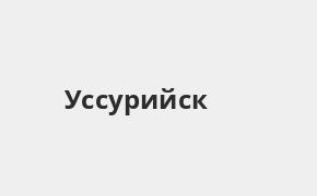 Справочная информация: Банкоматы Газпромбанка в Уссурийске — часы работы и адреса терминалов на карте